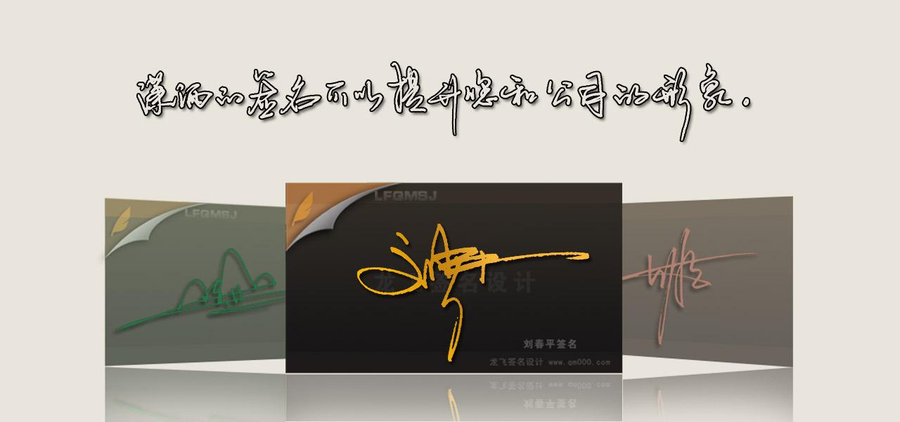 龙飞签名设计--设计您想要的签名